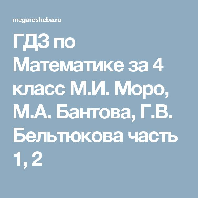 ГДЗ по Математике за 4 класс  М.И. Моро, М.А. Бантова, Г.В. Бельтюкова часть 1, 2