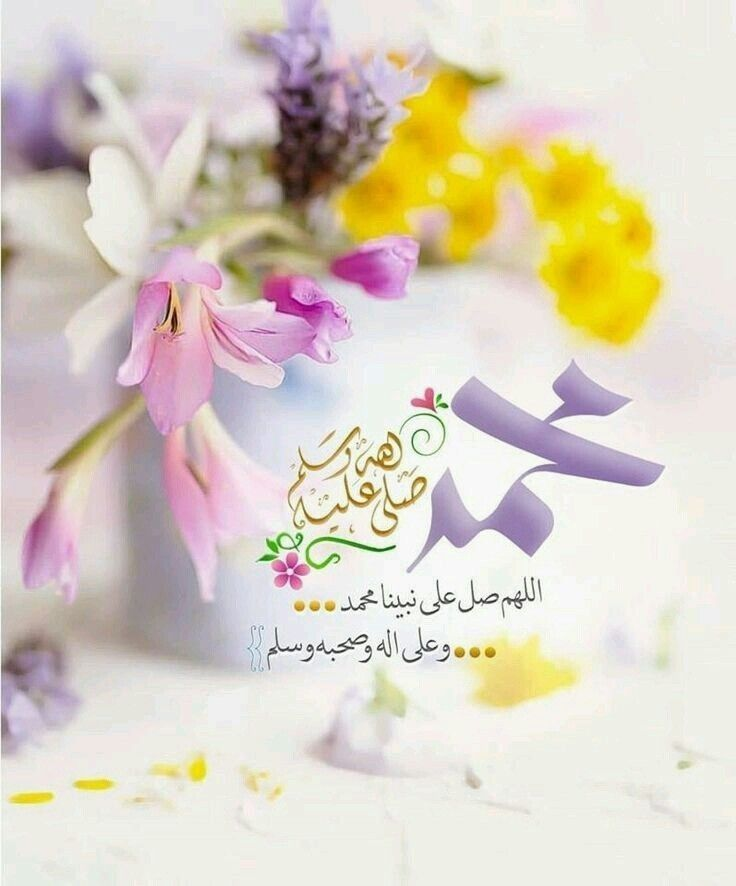 ا لل ھ م ص ل و س ل م ع ل ی ن ب ي ن ا م ح م د و ع ل ی آل ہ و ص ح ب ہ ا ج م ع ي ن In 2021 Shalawat Image In Arabic Quotes About Photography