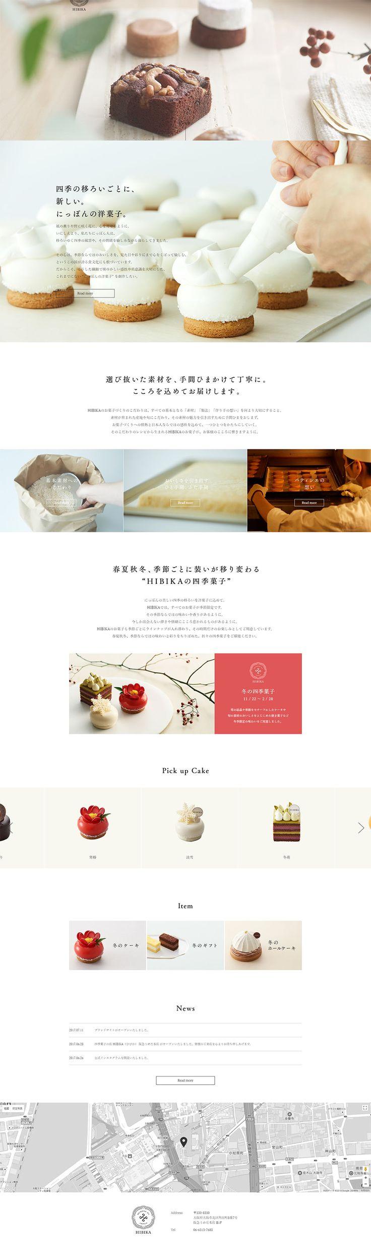 HIBIKA様の「HIBIKA」のランディングページ(LP)シンプル系|スイーツ・スナック菓子 #LP #ランディングページ #ランペ #HIBIKA