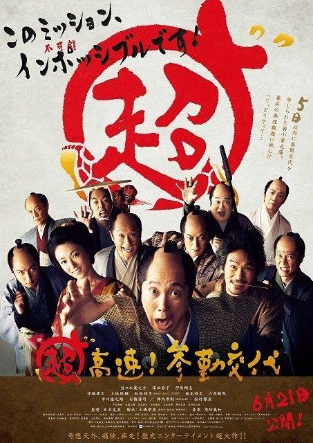 Download Japanese Movie Mission Impossible Samurai (2014) BluRay,Download Japanese Movie Mission Impossible Samurai Subtitle Indonesia.