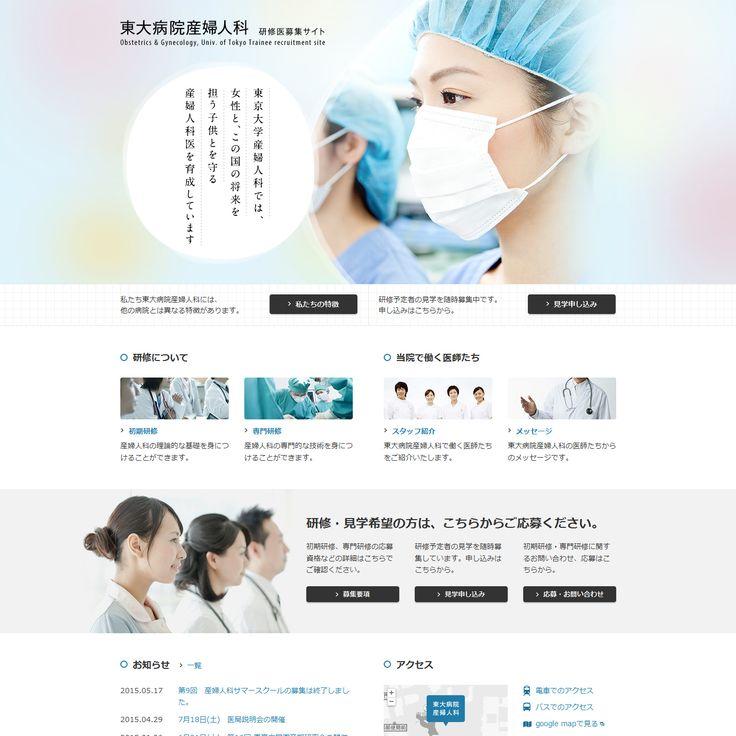 » 東大病院産婦人科 研修医募集サイト| 縦長のwebデザインギャラリー・サイトリンク集|MUUUUU.ORG