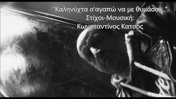 Καληνύχτα σ'αγαπώ να με θυμάσαι-Κωνσταντίνος Κατσός +Gr_Sub