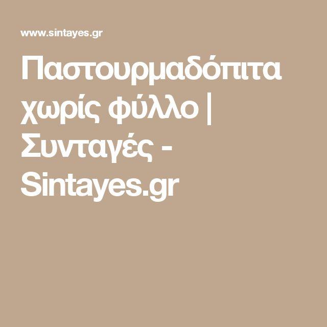Παστουρμαδόπιτα χωρίς φύλλο | Συνταγές - Sintayes.gr