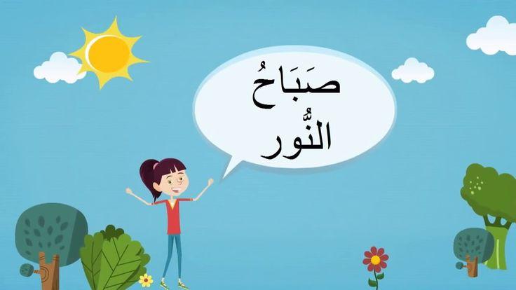 Speaking Arabic  common Arabic phrase