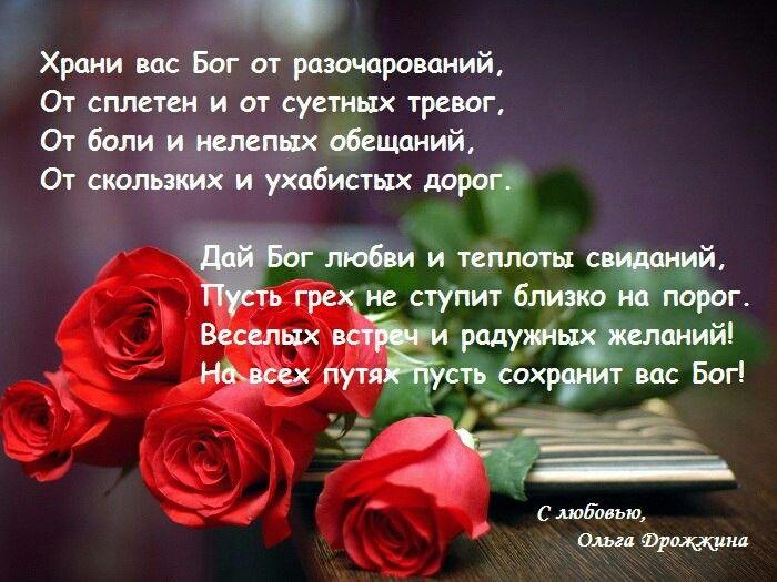 Православные открытки друзьям