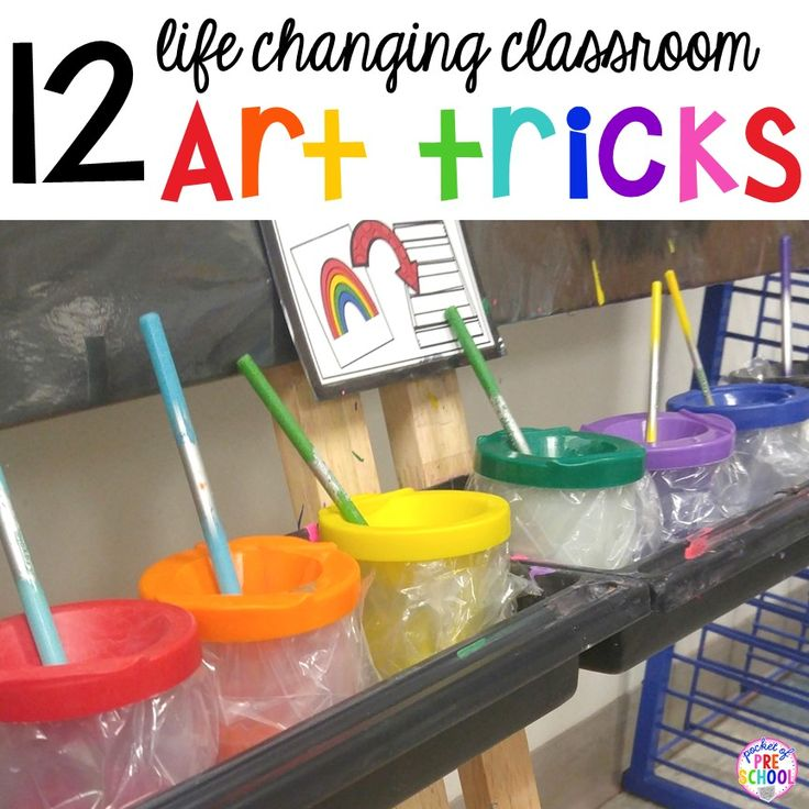12 life changing classroom art tricks - create less mess and more art in your early childhood and elementary classroom