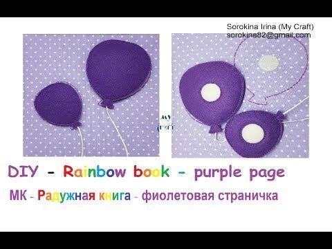 (926) DIY! Purple page / МК: Фиолетовая страничка - YouTube