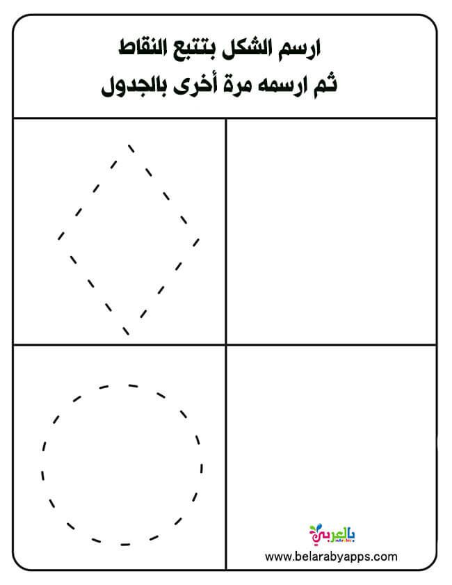 اوراق عمل الاشكال الهندسية للاطفال تلوين ورسم جاهزة للطباعة تدريبات الأشكال بالعربي نتعلم Pie Chart Chart