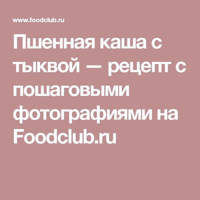 Пшенная каша с тыквой — рецепт с пошаговыми фотографиями на Foodclub.ru