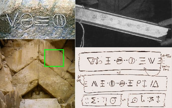Four unknown symbols located at the Great Pyramid entrance (on the left side). They seem to bear a resemblance to the Greek alphabet, and they're very similar to alien symbols found on wreckage of the Roswell UFO crash (on the right side).: