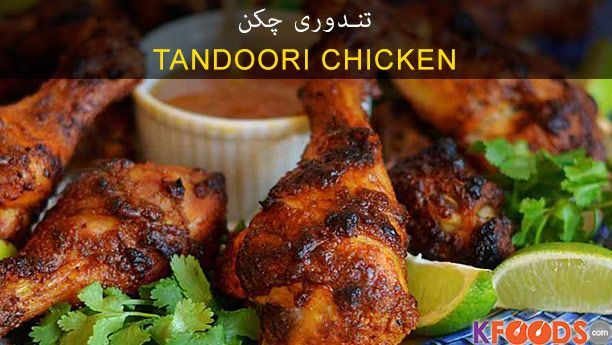 How To Make تندوری چکن بنانے کی ترکیب Tandoori Chicken Recipe Chicken Recipes Tandoori Masala Recipe Chicken Tandoori Masala