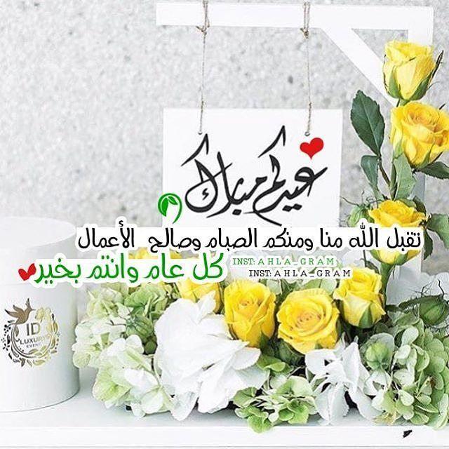 نشر التصاميم المدينة المنورة Sur Instagram عيد الاضحى Eid Greetings Eid Mubarak Card Eid Cards