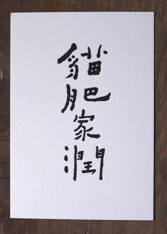 何景窗|書法明信片|貓肥家潤