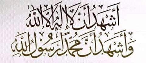 Islam Glaubensbekenntnis