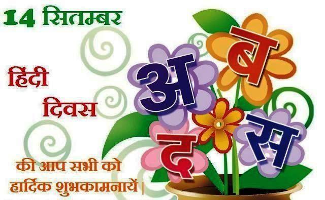 Hindi Diwas Quotes