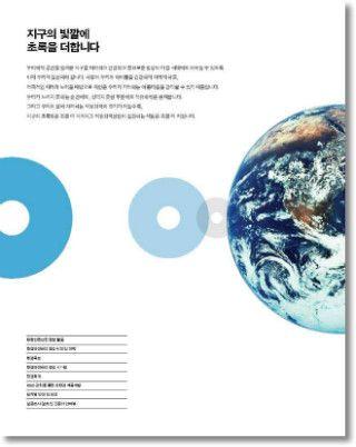 intonation :: [intonation]금호석유화학_환경보고서2007(Environmental Report 2007)