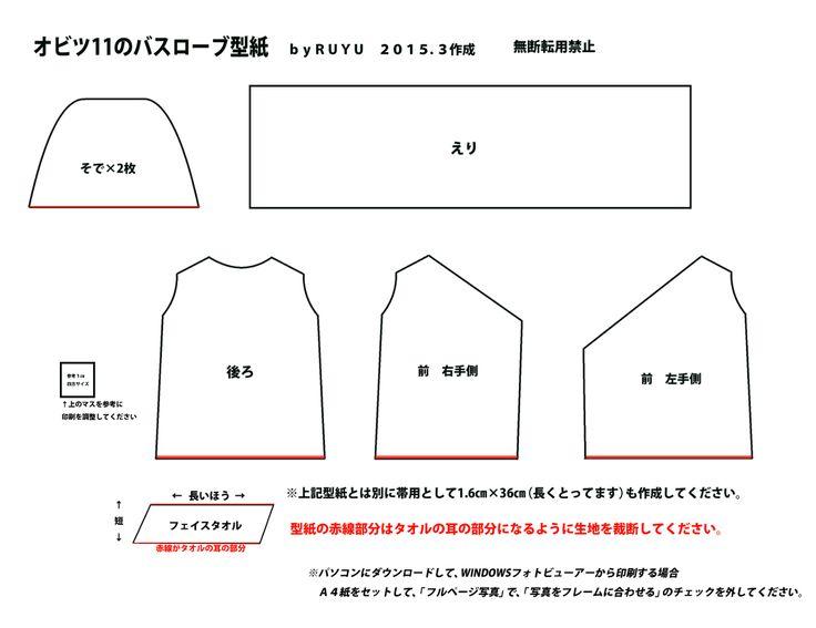 【リヴァエレ】オビツ11バスローブの型紙&作り方【腐イラスト有】 [2]