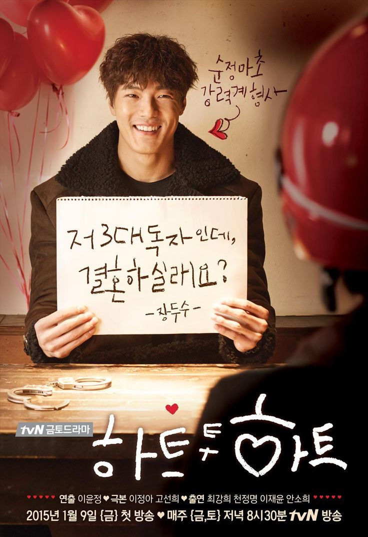 Heart To Heart New show I'm trying out - the Detective is SO cute but that HAIR!!