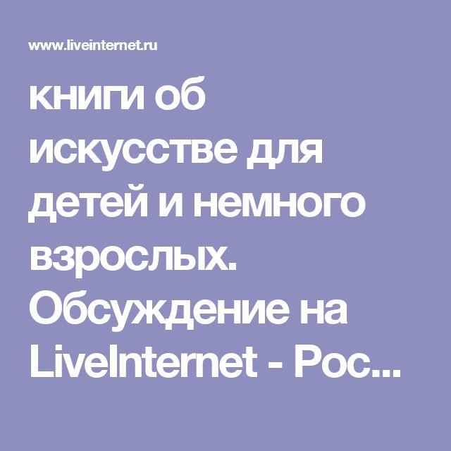 книги об искусстве для детей и немного взрослых. Обсуждение на LiveInternet - Российский Сервис Онлайн-Дневников
