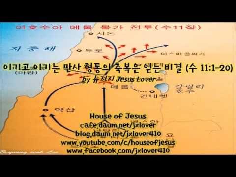 [여호수아] 이기고 이기는 만사 형통의 축복은 얻는 비결 (수 11:1-20) by 뉴저지 Jesus Lover