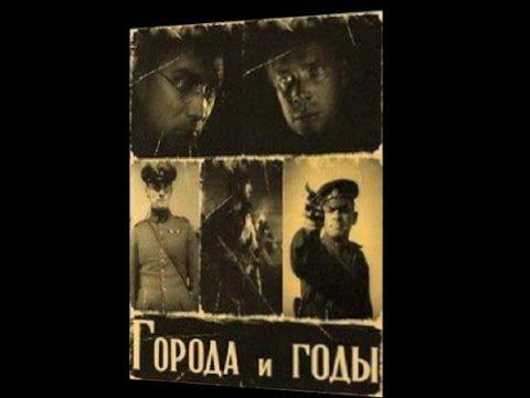 Города и годы - 1930. Немой фильм-драма. Экранизация романа Федина.