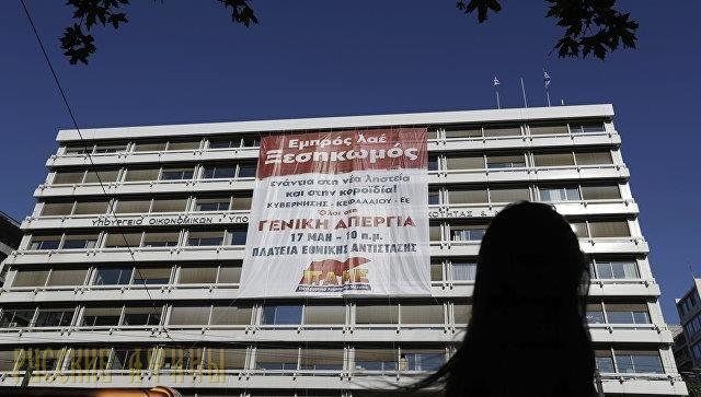 Члены коммунистического профсоюза Греции вывесили баннер на здании минфина http://feedproxy.google.com/~r/russianathens/~3/NUy3ER7EGJk/21212-chleny-kommunisticheskogo-profsoyuza-gretsii-vyvesili-banner-na-zdanii-minfina.html  Члены греческого коммунистического профсоюза ПАМЕ утром вчетверг провели символический захват здания минфина Греции вцентре Афин ивывесили огромный баннер против новых мер экономии.