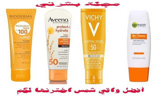 مجلة بشرتي افضل واقي شمس وعلى حسب نوع البشرة Shampoo Bottle Sun Protection Shampoo
