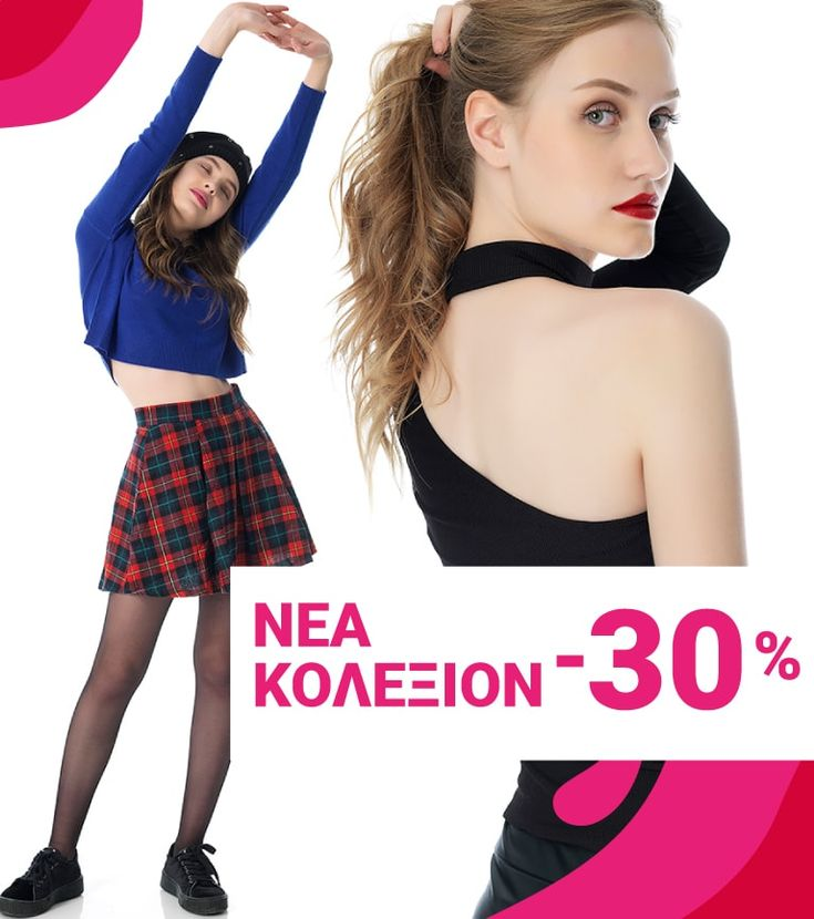 -30% New Collection