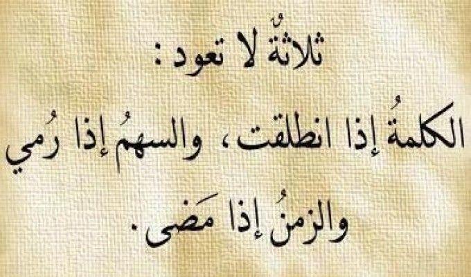 حكم مسائية روعة عن الحياة والصبر مؤثرة جدا Arabic Quotes Words Words Quotes