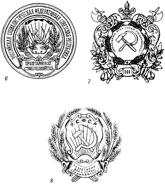 Таблица XXXI. Государственная печать с гербом РСФСР (6), геральдическая эмблема с обложки первой Конституции РСФСР (7), герб РСФСР (8)