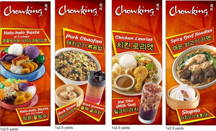 chinese food banner design - photo #16