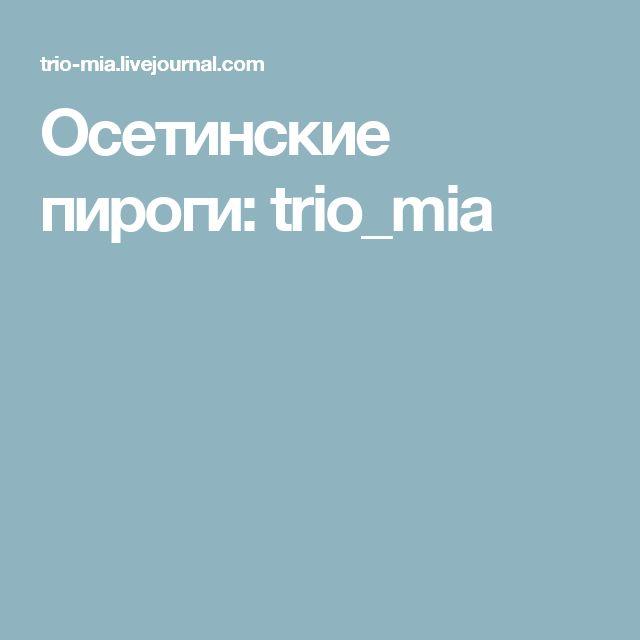 Осетинские пироги: trio_mia