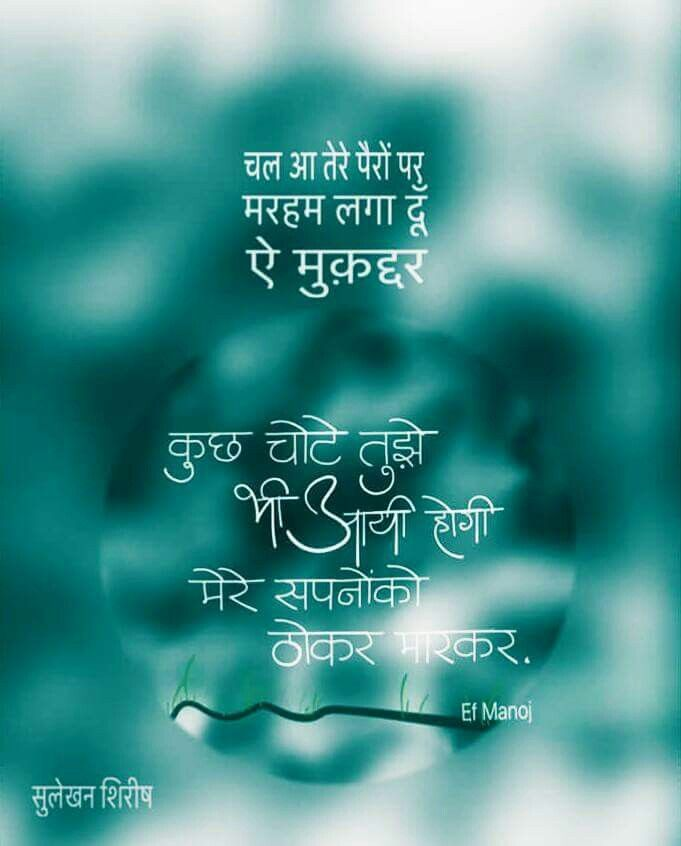 130 Sad Quotes And Sayings: 166 Best Gujarati N Hindi Collection Images On Pinterest