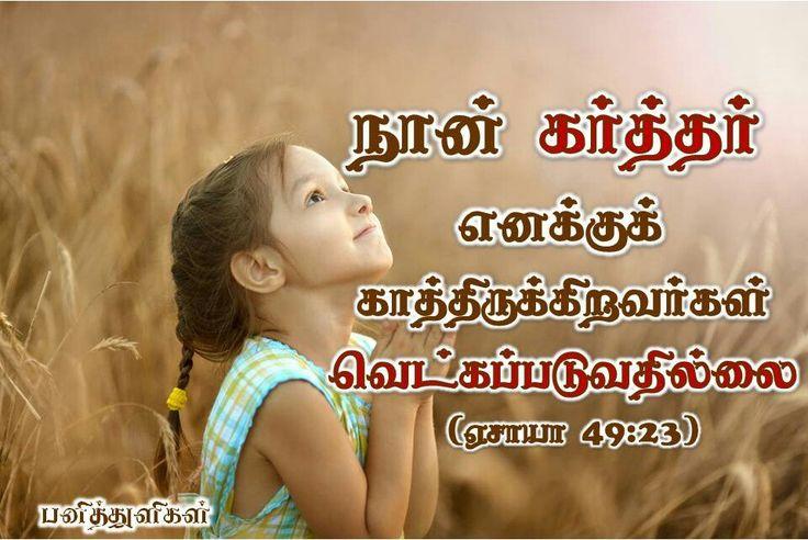 Tamil bible verse, baby, god