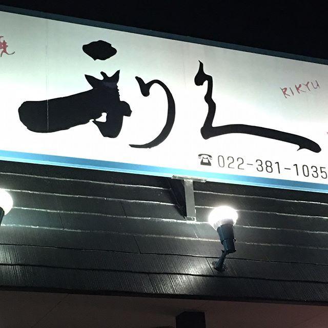 今日の晩御飯は牛タンのお店。利休名取店で牛タン食べてきました。一応写真禁止だったので看板だけパチリ😁幸ちゃんは車の中でお留守番。ゴメンね🙇🏻😝#福島 #フレブルラブ #ブヒ #ブリンドル #フレンチブルドッグ #愛犬#フレブル#仙台#牛タン#テールスープおいしかった