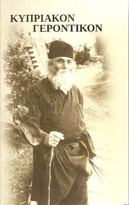 Πνευματικοί Λόγοι: Ἕνα ἀπόφθεγμα Κύπριου Ἁγιορείτη, γιά τήν ομοφυλοφι...