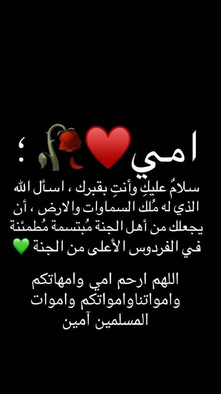 Pin By بياض الثلج On أمي حبيبتي Islamic Quotes Wallpaper Learn Arabic Language Wallpaper Quotes