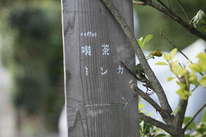 北鎌倉の古民家カフェへ。(2010年10月2日、2012年8月5日訪問)JR北鎌倉駅から建長寺のほうに向かって歩いていくと、喫茶ミンカさんのプレートが見え...