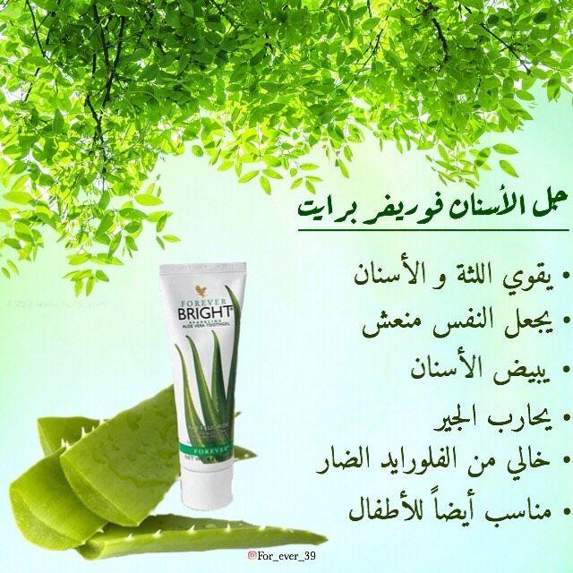 Pin By Fatima Chirabi On فوريفر Herbs Forever