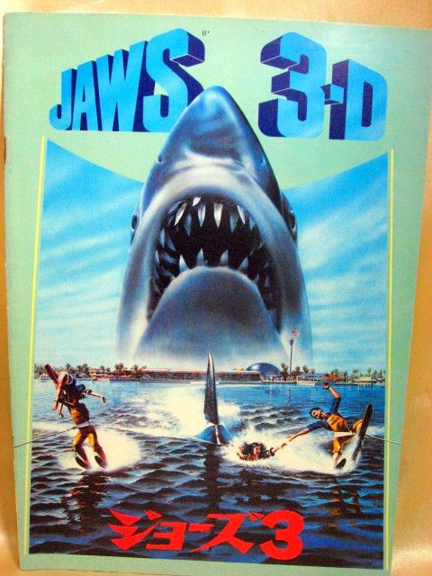 1000 Images About Bi Level Homes On Pinterest: 1000+ Images About Jaws 3D On Pinterest