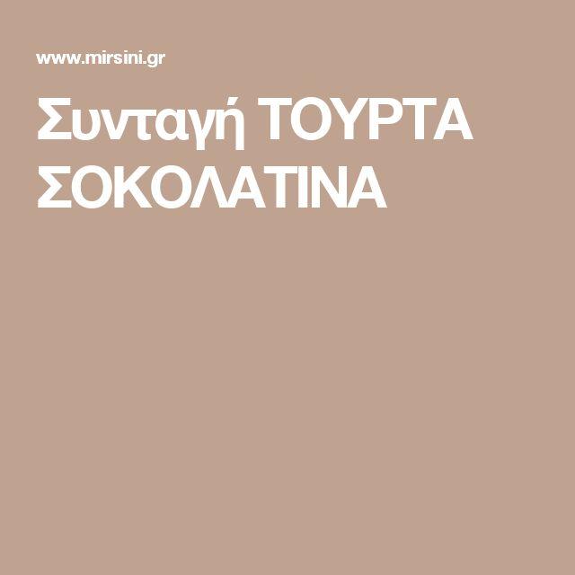 Συνταγή ΤΟΥΡΤΑ ΣΟΚΟΛΑΤΙΝΑ