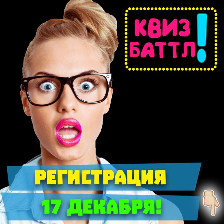 """💥 Это уникальное событие в Москве! Попробуй новую игру в стиле Квиз, это """"Квиз Баттл!"""" Регистрация идет уже во всю! Успей зарегистрировать свою команду! 😎Если у тебя нет команды, или вас двое, пиши мне в ЛС, добавим в командочку тебя! Это не проблема!) 👉17 Декабря, Воскресенье, 18:00, Паб """"Гвозди"""" на м. Таганская. Супер призы и нереальное количество эмоций гарантировано! Мы тебя ждем! 🍀 РЕГИСТРАЦИЯ на игру ОБЯЗАТЕЛЬНА (а то места может не хватить). Все подробности: 89175829706 или…"""
