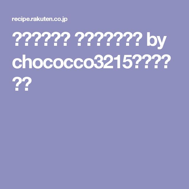 万能ニラだれ レシピ・作り方 by chococco3215|楽天レシピ