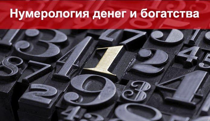 Нумерология денег и богатства - Эзотерика и самопознание