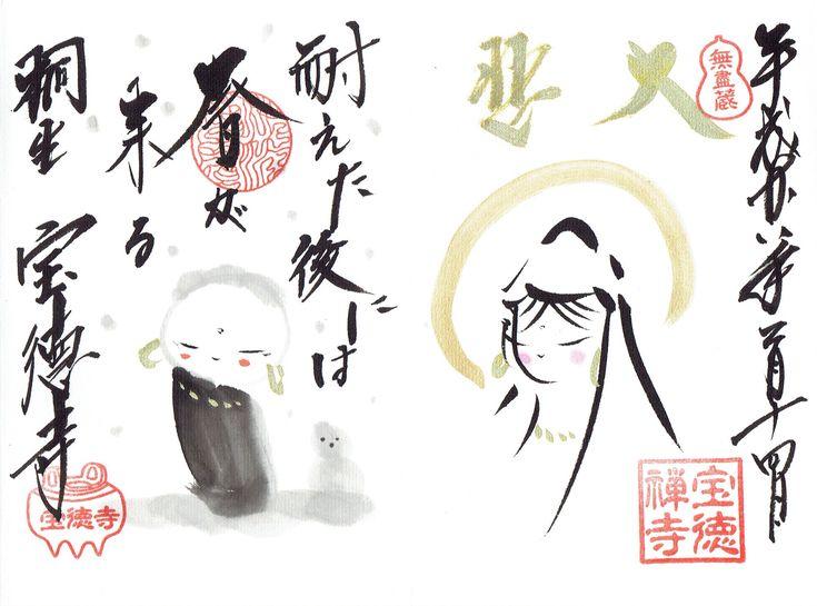 美しい、珍しい、アートな御朱印まとめ第2弾!第1弾が分量が多くなってしまったので新しく追加しました! 東日本のお寺、神社、西日本のお寺、神社、そして番外編の順でご紹介します。 ボリュームたっぷりですが、是非、最後のページまでご覧下さい! まとめ第1弾はこちらから! 【PR】全国の寺社から美しい・珍しい御朱印を厳選した御朱印本!【PR】 Amazon.co.jp: 永久保存版 御朱印アートブック: 菊池 洋明: 本 オールカラー、176ページのボリュームです。詳細は下記からどうぞ!! 永久保存版・御朱印アートブック(出版社:PHP研究所) 【東日本にあるお寺の御朱印】 宝徳寺(群馬県桐生市) 安…