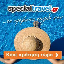 Ταξίδια, Ξενοδοχεία, Εκδρομές, Καταλύματα, Ξενώνες, Στούντιο, Εισιτήρια Πλοίων, Αεροπλάνων: Το Επόμενο Ταξίδι Σου !!  Next Your Travel...