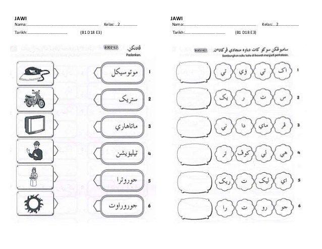 Image result for latihan jawi tahun 2 | Worksheets ...