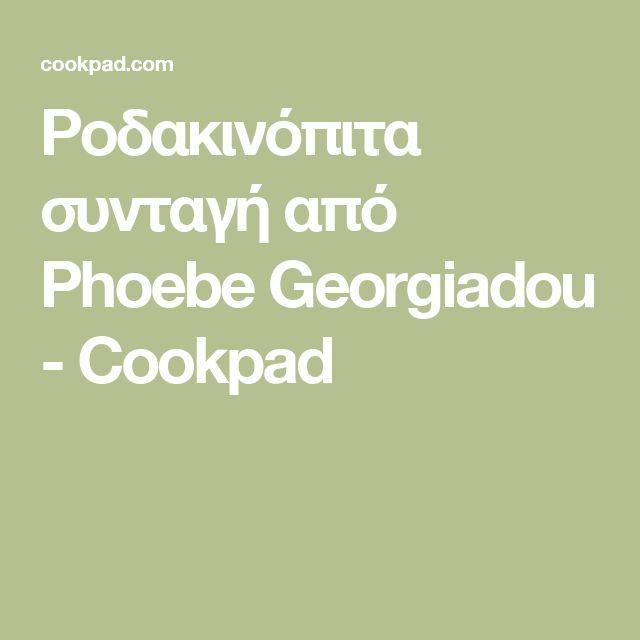 Ροδακινόπιτα συνταγή από Phoebe Georgiadou - Cookpad