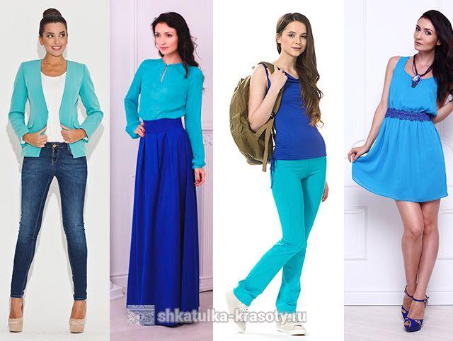 Сочетание цветов в одежде бирюзовый + синий   практичность и  непринуждённость. 2148f3635ac