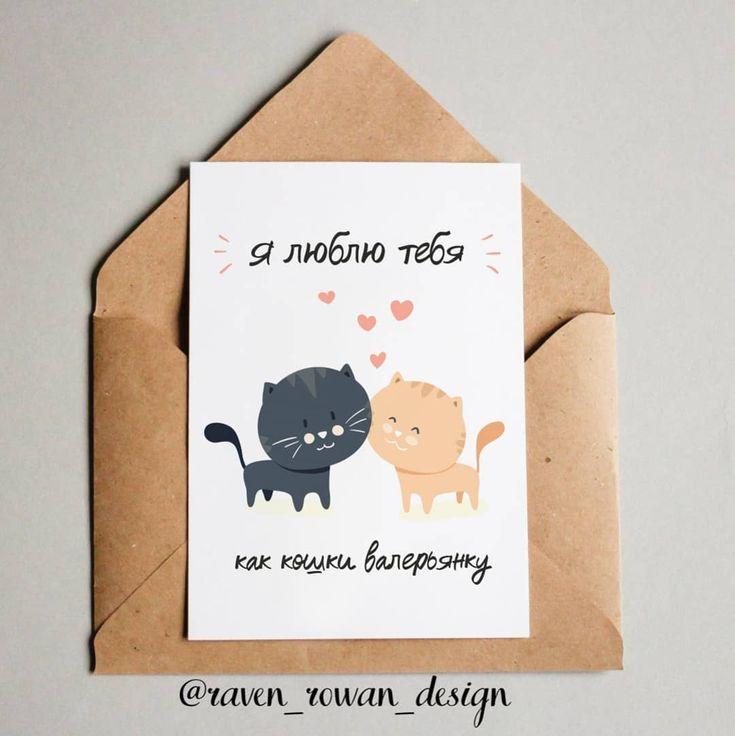 Милые открытка для парня